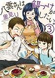 八雲さんは餌づけがしたい。(3) (ヤングガンガンコミックス)