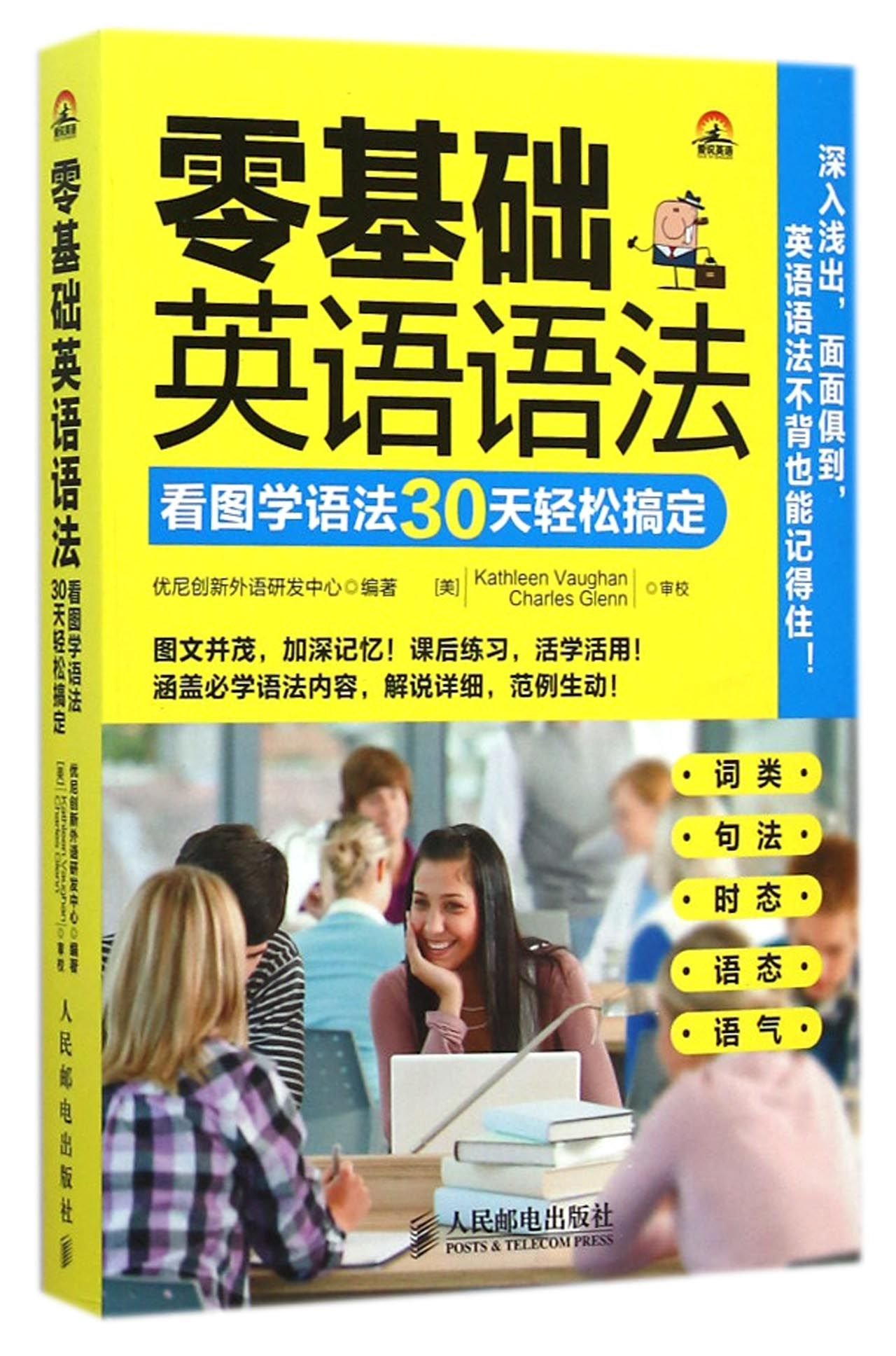 Read Online English Grammar for Beginners (Learning the Grammar in Pictures Easily Within 30 Days) PDF