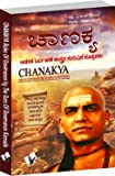 Chanakya Niti Evam Kautilya Arthshastra: The Principles He Effectively Applied on Politics, Administration, Statecraft, Espionage, Diplomacy