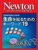 Newton 生命を知るためのキーワード19