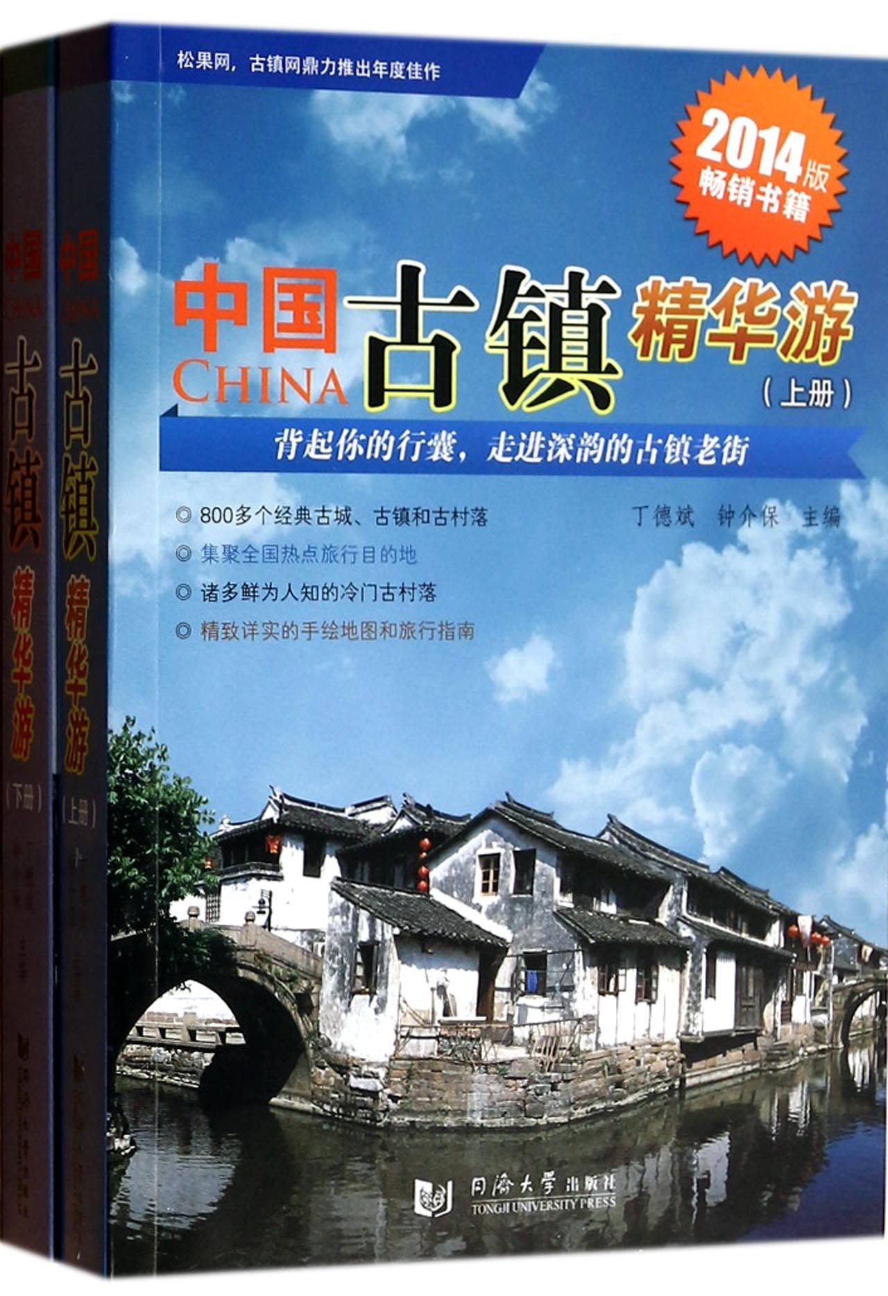 China town Tour (2014 version) (all 2)(Chinese Edition) PDF