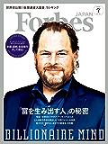 ForbesJapan (フォーブスジャパン) 2018年 07月号 [雑誌]