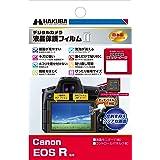 HAKUBA デジタルカメラ液晶保護フィルムMarkII Canon EOS R 専用 DGF2-CAER