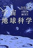 宇宙地球科学 (KS自然科学書ピ-ス)