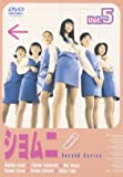 ショムニ second series(5) [DVD]