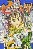 七つの大罪(21) (講談社コミックス)