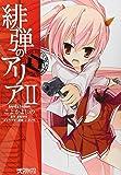 緋弾のアリア 2 (MFコミックス アライブシリーズ)