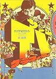 ザッツTVグラフィティ―外国テレビ映画35年のすべて