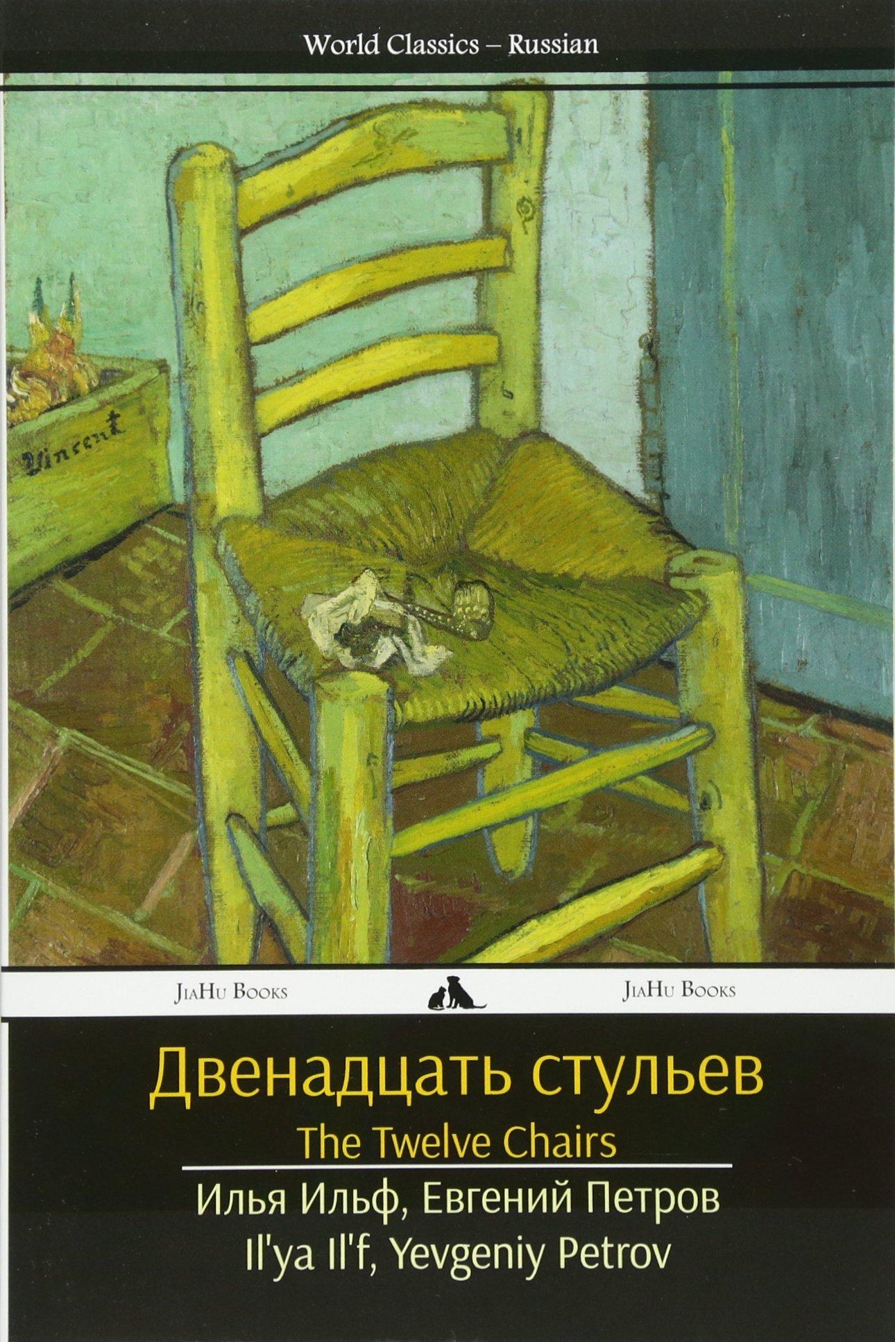 The Twelve Chairs: Dvenadtsatu0027 Stulu0027ev (Russian Edition): Ilu0027ya Ilu0027f,  Yevgeniy Petrov: 9781784350239: Amazon.com: Books
