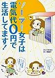 ソーラー女子は電気代0円で生活してます!