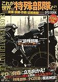 これが世界の特殊部隊だ! ―装備・訓練・作戦・近接戦闘― DVD BOOK (宝島社DVD BOOKシリーズ)