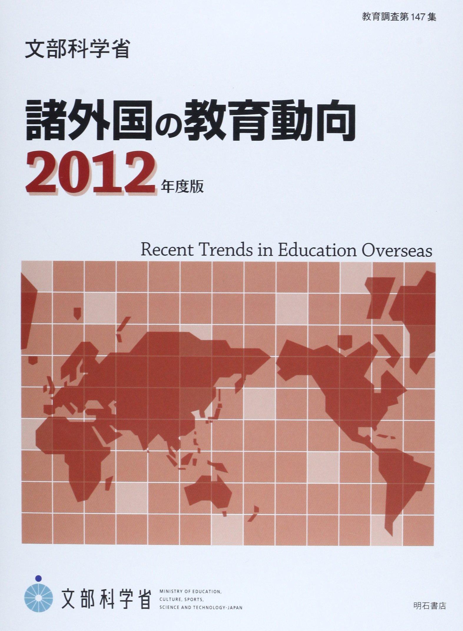 Download Shogaikoku no kyōiku dōkō : 2012 pdf