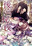 後宮秘夜~覇帝と双花の寵妃~ (ガッシュ文庫)