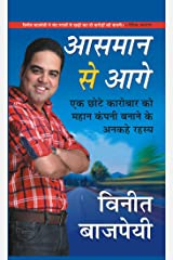 Aasmaan Se Aage  (Hindi) Kindle Edition