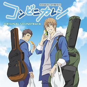 コンビニカレシ DVD