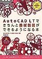 AutoCAD LTできちんと機械製図ができるようになる本[AutoCAD LT 2020/2019対応]