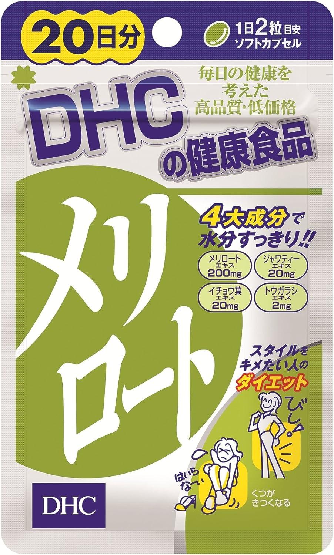 DHC 20 Days 40 Grain -Melilot: Health & Personal Care