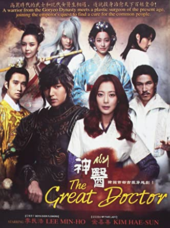 Amazon com: The Great Doctor aka Faith (Korean Drama with English