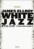 ホワイト・ジャズ (文春文庫)