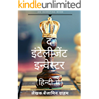 The intelligent investor hindi book (Hindi Edition)