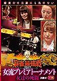麻雀最強戦2017 女流プレミアトーナメント 女達の死闘 下巻 [DVD]