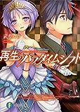 再生のパラダイムシフトV スクランブル・フェスタ (富士見ファンタジア文庫)