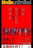 心をなくした日本人: 現代人の問題点 (22世紀アート)