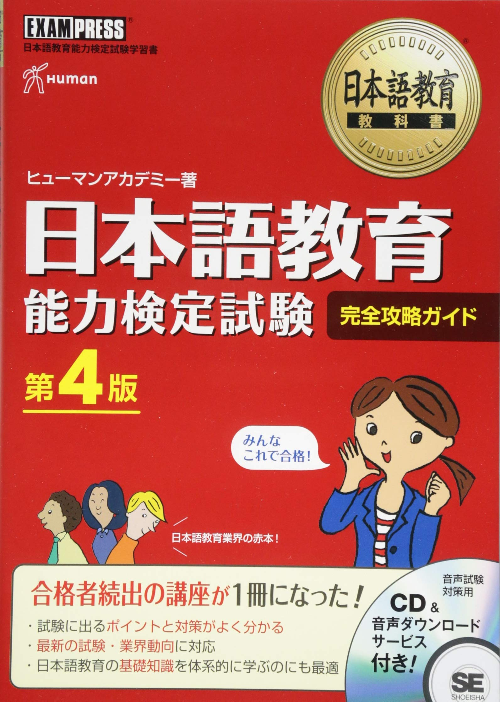 語 試験 能力 日本 教育