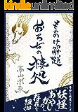 もののけ解題 おろちの棲処―――日本神話に登場する伝説の生物「八岐大蛇」