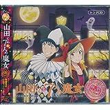 山田くんと7人の魔女 オリジナルドラマCD ~朱雀高校ハロウィンパーティ~ アニメイト限定版