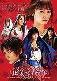 異空間ステージ 花咲ける青少年 ファイナル The Blooming Princess~ラギネイ革命編~ [DVD]