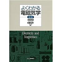 よくわかる電磁気学(第4版)