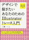 デザインで稼ぎたい あなたのためのIllustratorトレース入門