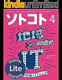 ソトコト 2018年 4月号 Lite版 [雑誌]