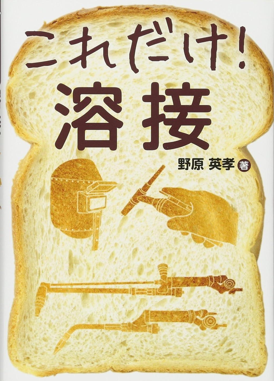 国民投票肉の学者トコトンやさしい鋳造の本 (今日からモノ知りシリーズ)