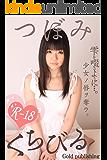 つぼみ くちびる CHAPTER 【R-18】 つぼみ Vol.1 Sexy Japanese girl Tubomi's photograph collection Vol.1