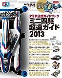 タミヤ公式ガイドブック ミニ四駆 超速ガイド2013 学研ムック
