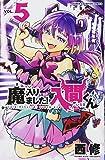 魔入りました!入間くん 5 (少年チャンピオン・コミックス)