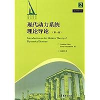 现代动力系统理论导论(第一卷)