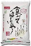 【精米】食べてほしいんや (国産) 白米 5kg 平成30年産