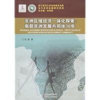 非洲区域经济一体化探索--南部非洲发展共同体30年/当代非洲发展研究系列/浙江师范大学非洲研究文库