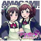 ラジオCD 「良子と佳奈のアマガミ カミングスウィート!」vol.6