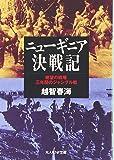 ニューギニア決戦記―絶望の戦場 三年間のジャングル戦 (光人社NF文庫)