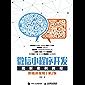 微信小程序开发图解案例教程(附精讲视频)(第2版)