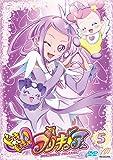 ドキドキ! プリキュア 【DVD】vol.5