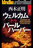 ウェルカム トゥ パールハーバー(下) パールハーバーシリーズ (角川文庫)