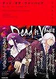 デッド・オア・ヴァンパイア (Novel 0)