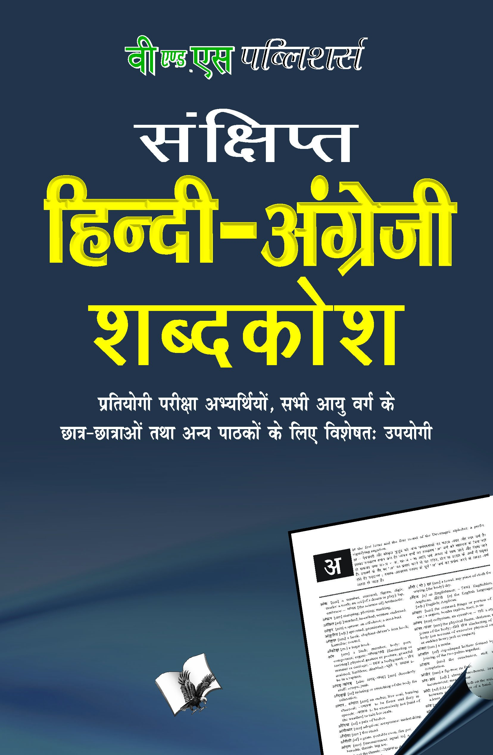 Buy Hindi - English Dictionary (Hb): Popular Terms In Hindi