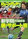 ジュニアサッカーを応援しよう 2017年 4月号 (DVD付)