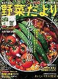 野菜だより 2017年 07 月号 [雑誌]